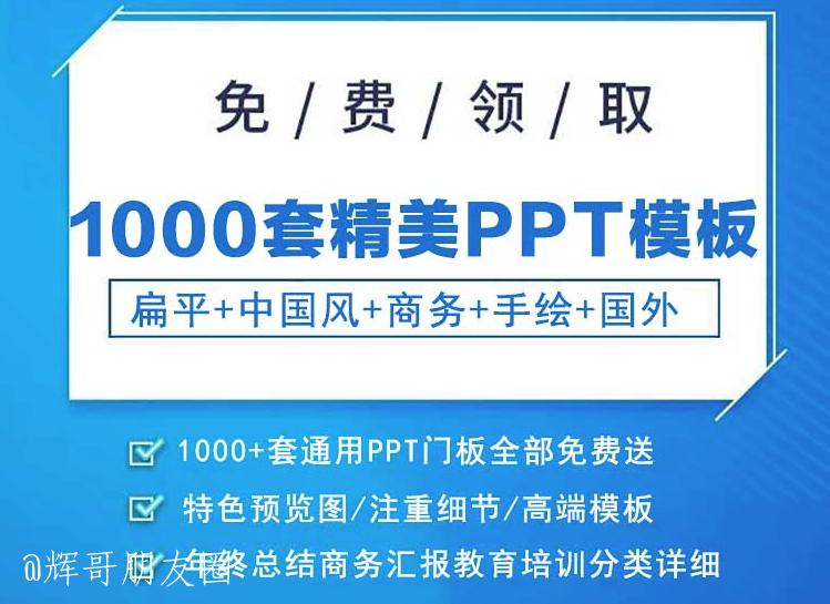 1000套PPT模板/商务/工作总结汇报/动态/简约清新/毕业答辩PPT