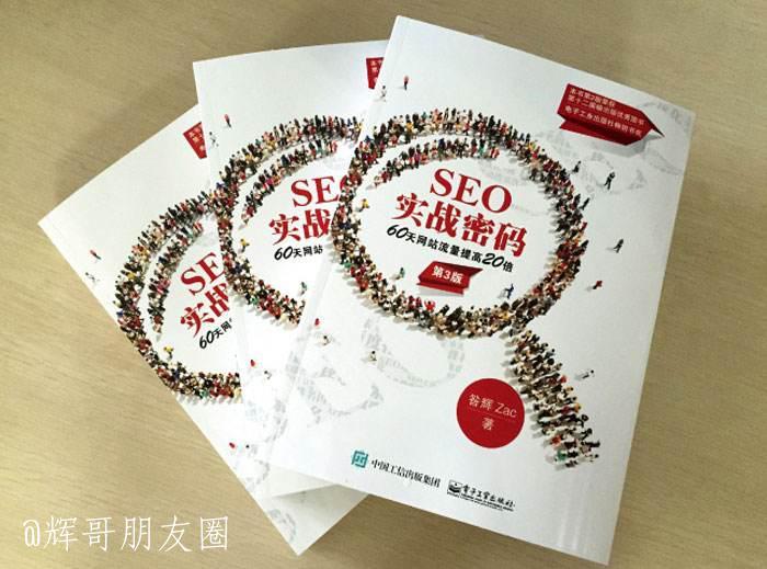 电子书:SEO实战密码,第三版PDF版