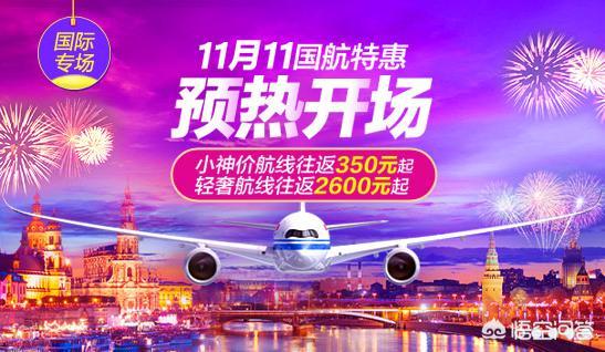空姐教你怎么买到一折飞机票(一天几点机票最低)
